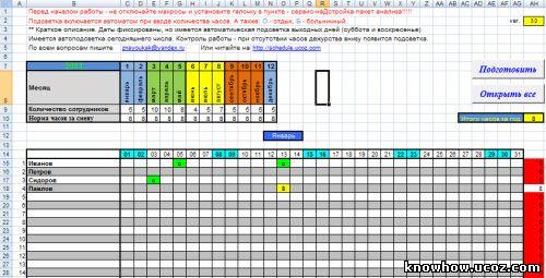программа для виндоус скользящий график